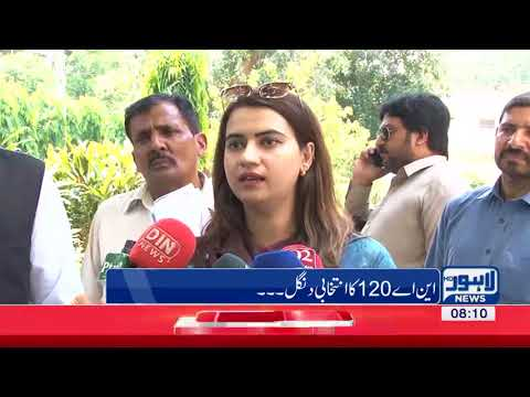 08 AM Bulletin Lahore News HD - 17 August 2017