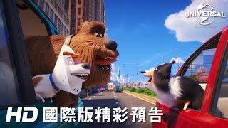 【寵物當家2】中文配音版預告-6月6日 歡樂登場