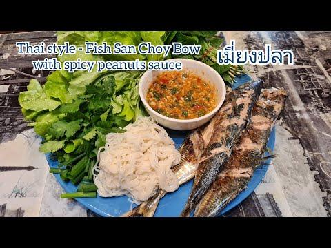 Thai Style Fish San Choy Bow With Spicy Sauce ||| เมี่ยงปลา แซบๆ
