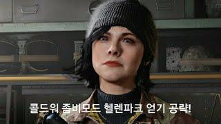 콜오브듀티 블랙옵스 콜드워 좀비모드 파크 얻기 공략!!