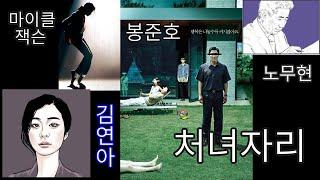 별자리 토크 43회-처녀자리 김연아, 봉준호, 마이클잭…