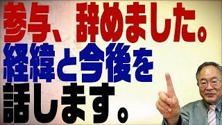 髙橋洋一チャンネル 第171回 内閣官房参与辞任について語ります