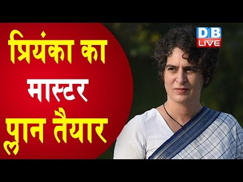 Priyanka Gandhi का मास्टर प्लान तैयार |UP में सहयोगियों को जोड़ेंगी प्रियंका |Priyanaka gandhi news
