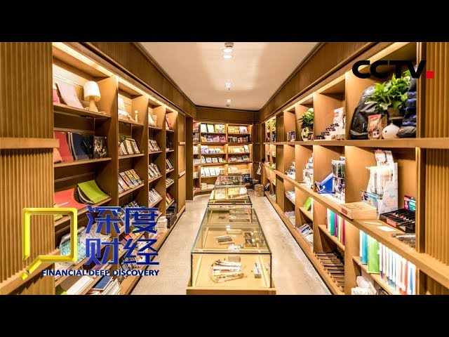 《深度财经》 20190316 走进新消费时代  CCTV财经