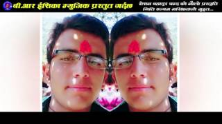 2017/2074 New Nepali Deuda Song Marijhaulo Maita By Gopal Dayal /Roshan B.Chand