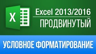 Условное форматирование в Excel 2013. Уроки Excel - Продвинутый курс