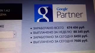 Заработок в интернете 500 рублей каждый час! Автоматическая программа для заработка в интернете!