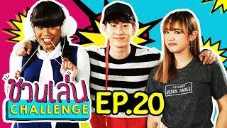 'กัปตัน - พลอยชมพู' ล้างแค้น 'เจนนี่' แทน 'ไวท์'  | ชวนเล่น Challenge EP.20