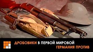 FlakFire: Дробовики в Первой мировой. Германия против
