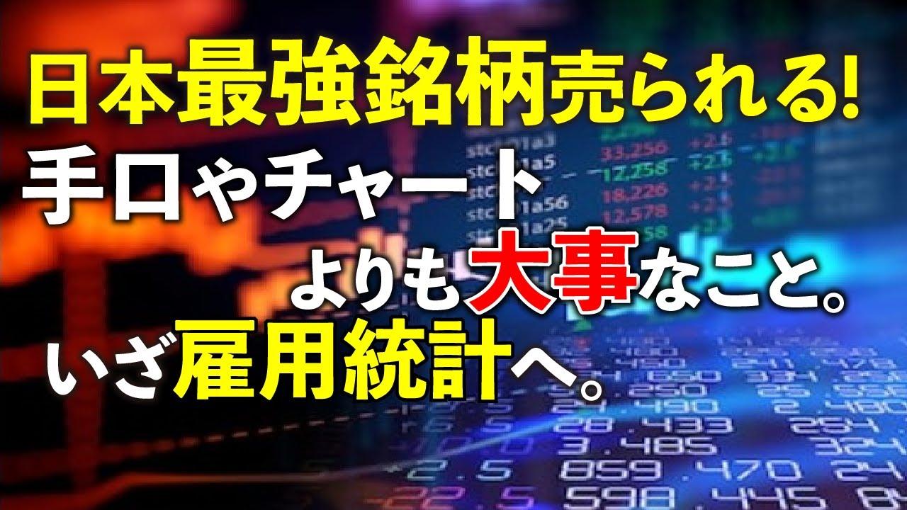 日本最強銘柄売られる!手口やチャートよりも投資で大事な事。いざ雇用統計へ!日本株を救うのはゲーム株!?
