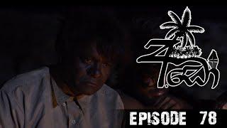 අඩෝ - Ado | Episode - 78 | Sirasa TV Thumbnail