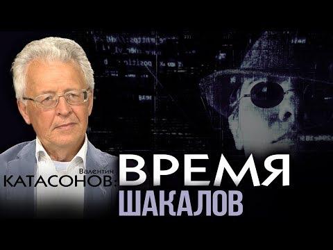 Валентин Катасонов. Трамп