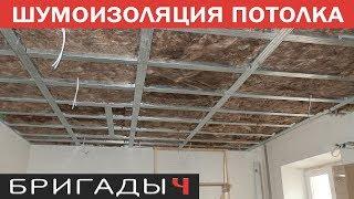 Шумоизоляционные материалы для потолка - инструкция по монтажу своими руками, фото процесса и видео