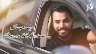 حسين السلمان - الى هنا -Hussein Al-Salman 2020