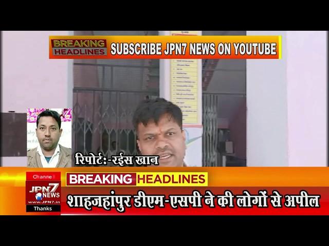 शाहजहाँपुर में पुलिस की कार्रवाई, डीएम-एसपी ने की लोगों से अपील#JPN7NEWS