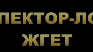 ИНСПЕКТОР-ЛОСЕВ ЖГЁТ