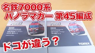 【TOMIX】名鉄7000系パノラマカー 第45編成 6両セット 購入!
