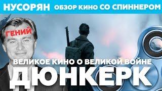 """""""Дюнкерк"""" / Великое кино о великой войне / Обзор"""