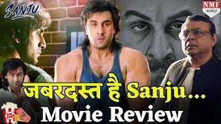 Sanju Movie Review:धांसू निकली Ranbir की Film, अब टूटेंगे सारे Record