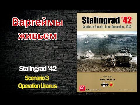 Варгеймы живьем -  Stalingrad '42