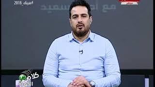 أحمد سعيد عن أزمة