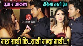 Pooja Sharma & Akash Stha को यस्तो प्रेम || जन्मदिनमा देखियो यस्तो केयरिङ् || Mazzako TV