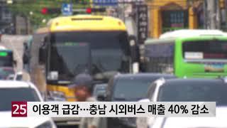 이용객 급감…충남 시외버스 매출 40% 감소