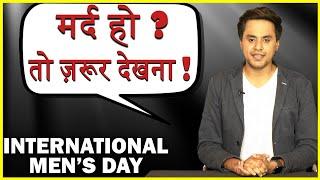 Baixar क्या मर्द को भी दर्द है ? International Men's Day | Mard Wali Poem | RJ RAUNAK | Bauaa | New 2019