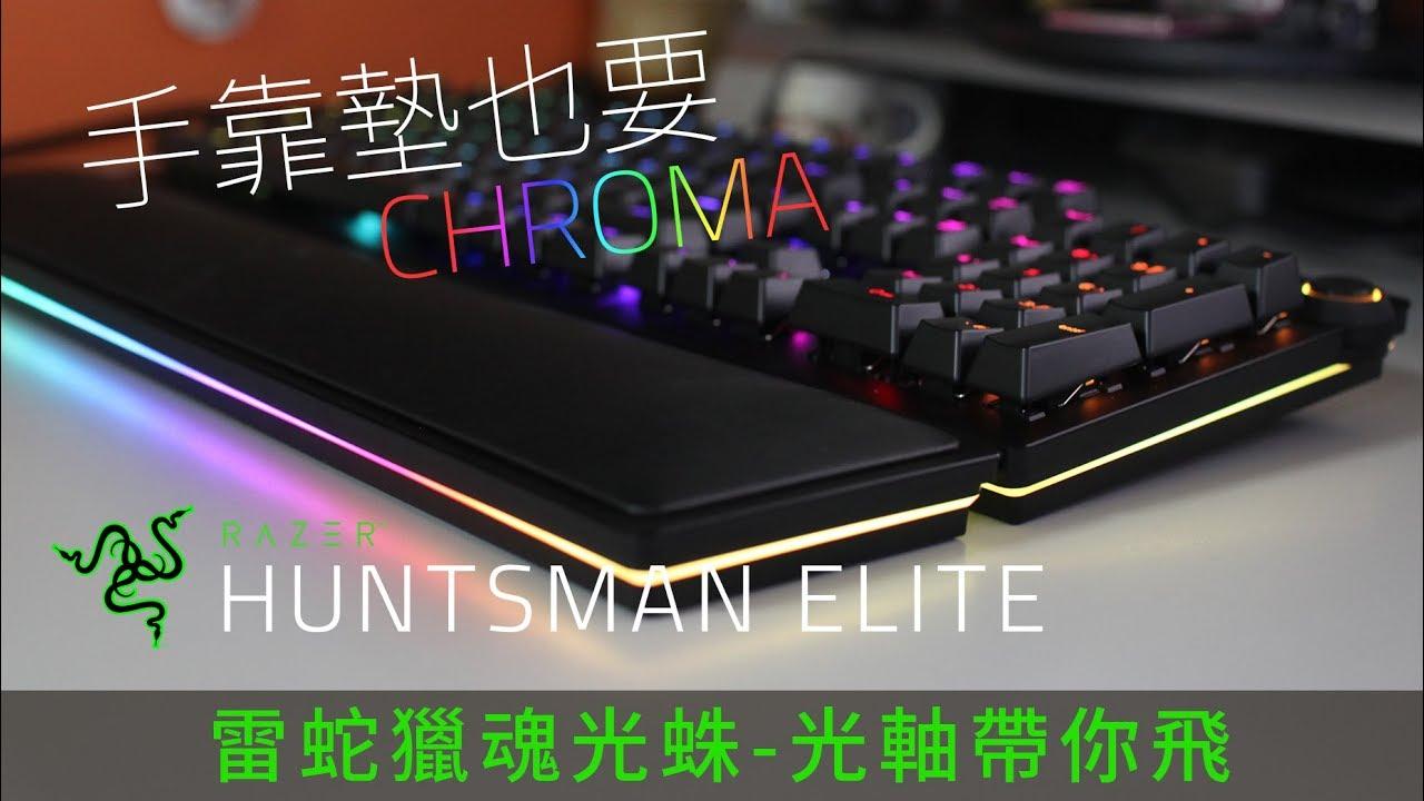 【原價屋】Razer Huntsman Elite 獵魂光蛛機械式鍵盤開箱~光軸帶你飛! - YouTube