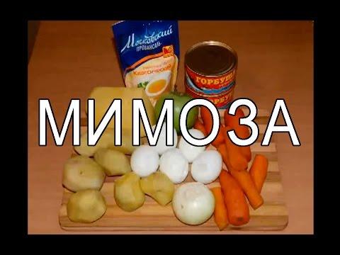 ★★★ Наивкуснейший салат Мимоза