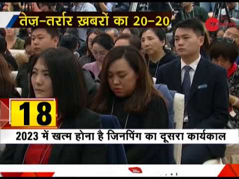 Khabar 20-20: Historic day in China! President Xi Jinping to rule country for life