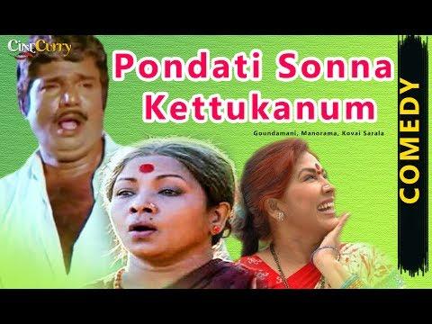 Goundamani Comedy | Pondati Sonna Kettukanum | All Comedy Scenes | Manorama, Kovai Sarala
