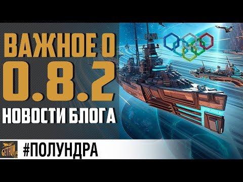 ХАЛЯВА????ОПТИМИЗАЦИЯ И НЕРФ ЛК СССР???????? #Полундра World of Warships