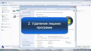 Урок №1 как настроить компьютер систему Windows