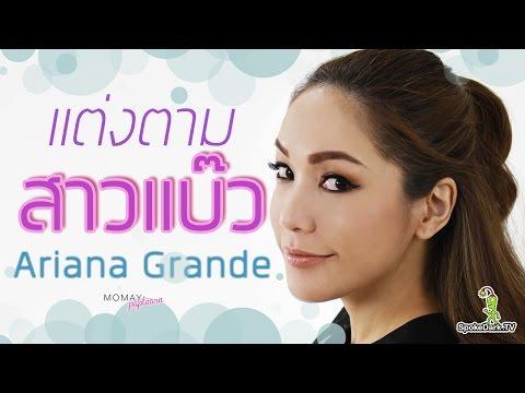 โมเมพาเพลิน : แต่งหน้าสาวแบ๊ว (inspired by Ariana Grande)