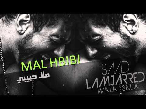 Saad Lamjarred - Mal Hbibi Malou|(سعد لمجرد - مال حبيبي مالو (النسخة الأصلية