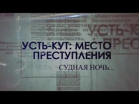 Усть-Кут: Место преступления. Судная ночь...