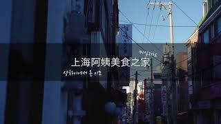 [부산맛집/중화요리] 중국 전통 가정식~ 상하이이모, …