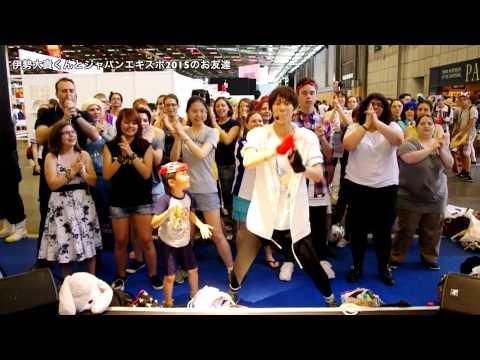【忍ばず踊ってみた】伊勢大貴くんとJAPAN EXPO 2015のお友達
