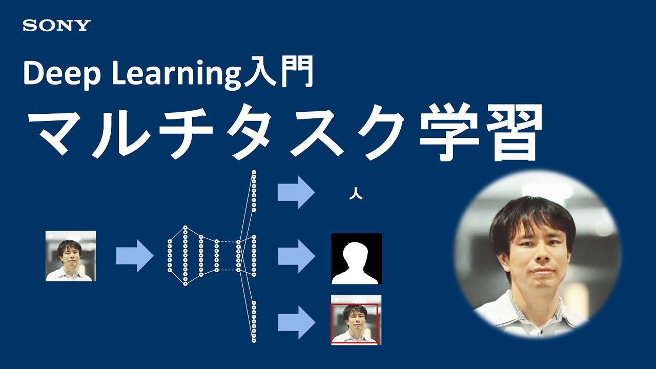 Deep Learning入門:マルチタスク学習