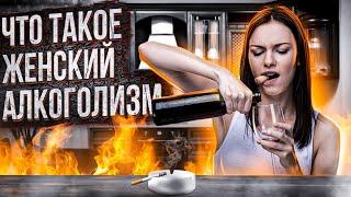 Женскии алкоголизм Эркен Иманбаев Психиатр Нарколог