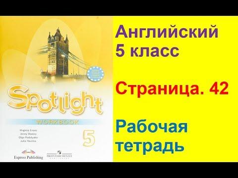 Английский язык 5 класс Рабочая тетрадь Страница.42