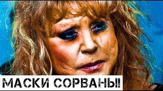 Годами жила под маской лжи: кем оказалась Пугачева