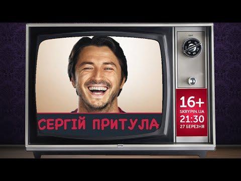Сергій Притула у