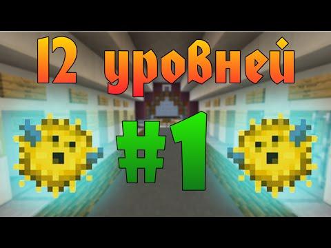 Прохождение карт в Minecraft: 12 УРОВНЕЙ [ЧАСТЬ 1]