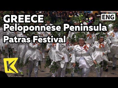 【K】Greece Travel-Peloponnesos Pen[그리스 여행-펠로폰네소스반도] 카니발 '파트라 축제'/Patras Festival/Carnival/Parade