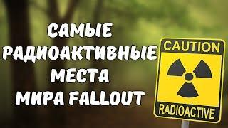 Самые РАДИОАКТИВНЫЕ локации в Fallout