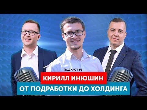 Кирилл Инюшин - от подработки до холдинга. 5000 руб. за лучший комментарий. НААБ Подкаст#3