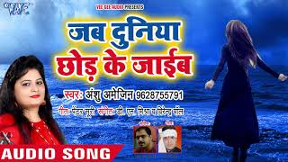 दुनिया छोड़ के जाइब - Aashu Judai Ke - Anshu Imaging - Bhojpuri Sad Song