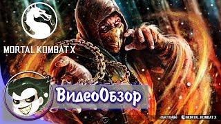 Обзор игры Mortal Kombat X (СПОЙЛЕРЫ!)